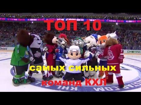 ТОП 10 Самых сильных хоккейных клубов КХЛ в разное время