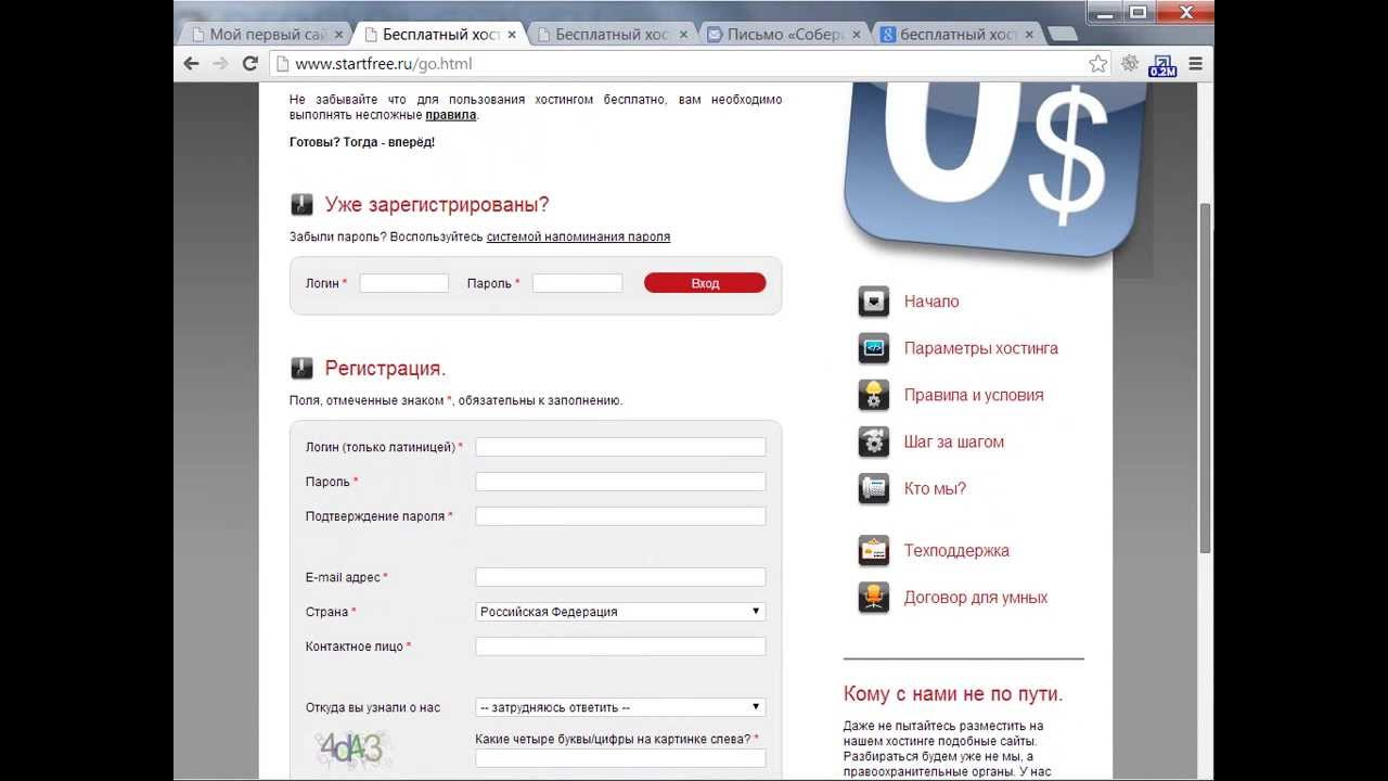 Регистрация в бесплатном хостинге мультизагрузка хостинг картинок