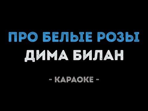 Дима Билан - Про белые розы (Караоке)