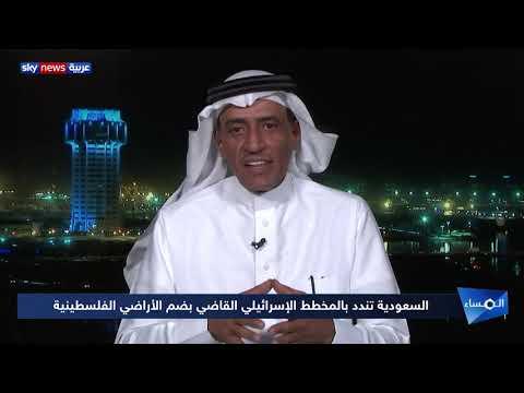 السعودية تندد بالمخطط الإسرائيلي القاضي بضم الأراضي الفلسطينية  - نشر قبل 2 ساعة