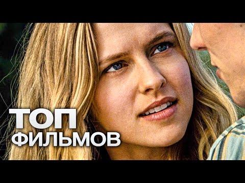 ТОП-10 ОЧЕНЬ ХОРОШИХ МЕЛОДРАМ! - Видео онлайн
