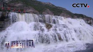 """[中国新闻] 山西:水流减少泥沙沉淀 壶口瀑布""""清瀑飞流""""   CCTV中文国际"""