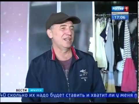 Выпуск «Вести-Иркутск» 10.10.2019 (17:00)