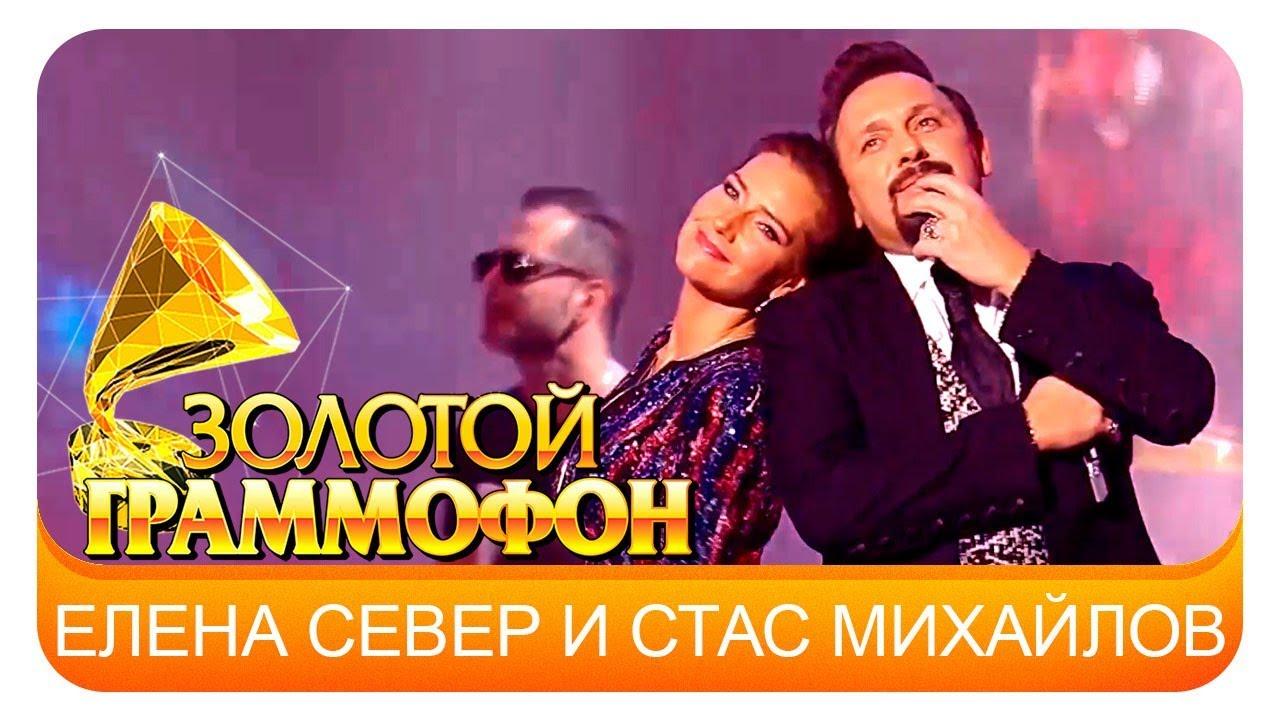 Стас Михайлов и Елена Север - Не зови, не слышу (Live ...