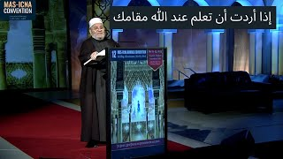 """MAS-ICNA 2013:  """"إذا أردت أن تعلم عند الله مقامك""""  Mohamed Ratib Al Nabulsi"""