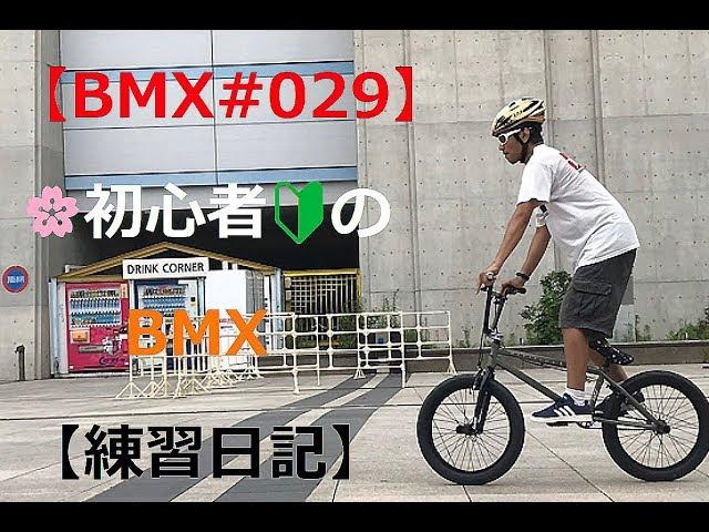 【BMX#029】🌸初心者🔰のBMX【練習日記】