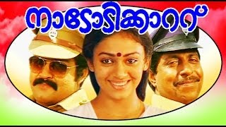 Nadodikattu | Superhit Malayalam Full Movie HD | Mohanlal And Sreenivasan.