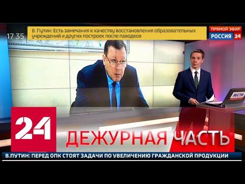 """Вести. """"Дежурная часть"""" от 16 октября 2019 года (17:30) - Россия 24"""