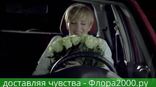 Надёжная доставка цветов — Флора2000.ру(, 2013-09-28T16:03:17.000Z)
