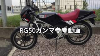 RG50ガンマ参考動画