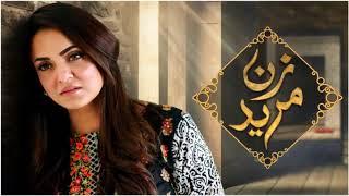 Zan Mureed OST Mein Wo Duniya Hoon Jahan Teri | Instrumental | (Full Video) Must Watch it...