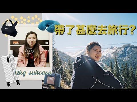 50天12KG手提行李   我帶了什麼去西伯利亞跟歐洲?(ft.防盜小貼士) - YouTube