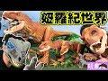 【玩劇】妞妞變成侏羅紀世界的恐龍了!?[NyoNyoTV妞妞TV玩具]