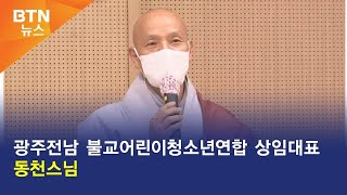 [BTN뉴스] 광주전남 불교어린이청소년연합 상임대표 동…