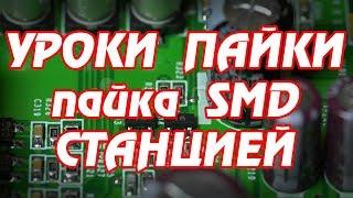 Пайка SMD паяльной станцией Lukey: Уроки пайки для начинающих.