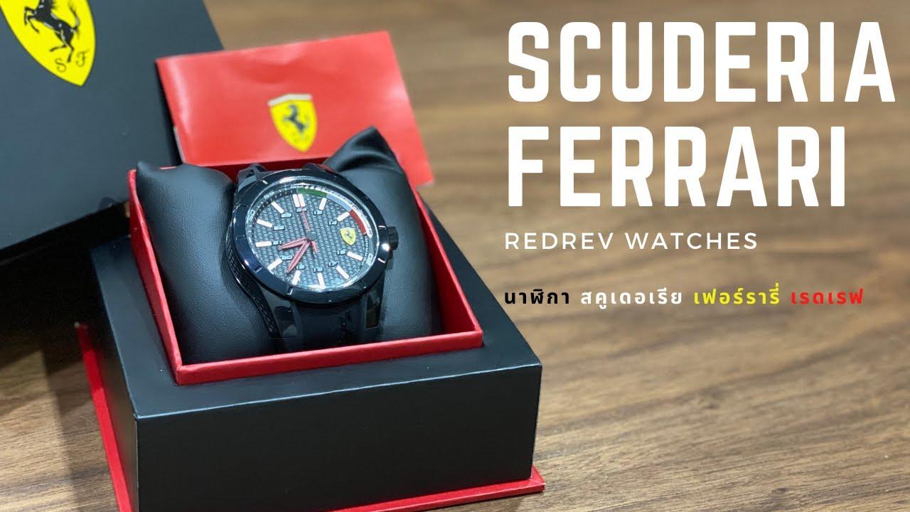 Scuderia Ferrari Redrev Watches 0830301 - นาฬิกา สคูเดอเรีย เฟอร์รารี่ เรดเรฟ