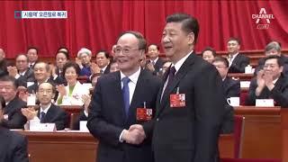 '시진핑 오른팔' 왕치산, 정적 제거 후 화려한 복귀