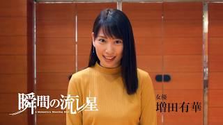 来年春公開予定の映画「瞬間の流レ星」のスペシャルサポーターをWIZY限...