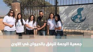 جمعية الرحمة للرفق بالحيوان في الاردن