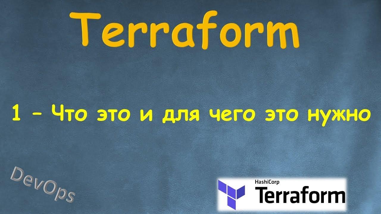 1-Terraform - Что это и для чего он нужен