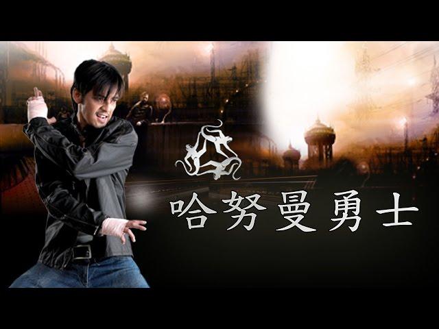泰國電影動作 (电影免费全文)哈努曼勇士
