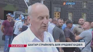 Шахтарі страйкують біля урядової будівлі