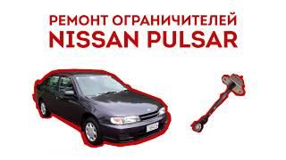 Nissan Pulsar ремонт ограничителя двери своими руками. Купить ремкомплект ограничителя дверей Ниссан