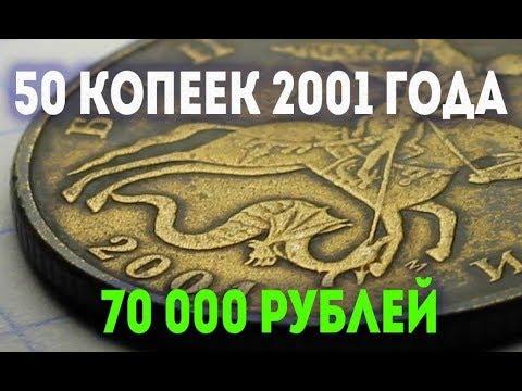 Стоимость редких монет. Одна из самых дорогих и редких монет России