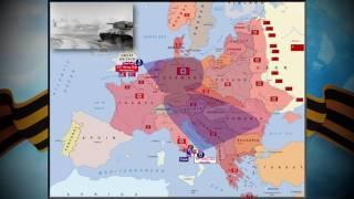 ВТОРАЯ МИРОВАЯ ВОЙНА: Европейский театр / WORLD WAR II: European Theatre. Анимированная карта