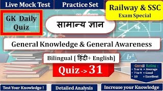 GK Quiz Test Series #31 General awareness for railway loco pilot group d ssc exam in हिंदी english