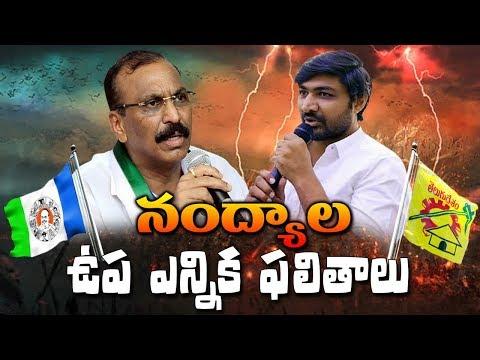 Nandyal By Elections Results 2017 Live | Nuvva-Nena | Nandyal News Today | YOYO TV Channel