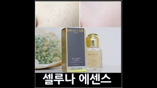 How to use cosmetics essence 홍…