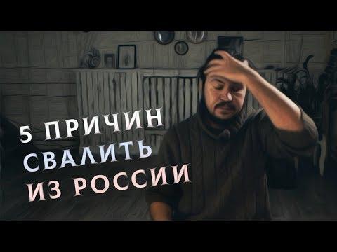 5 причин свалить из России