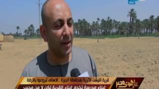 على هوى مصر | كارثة بقرية الليشت الأثرية بالعياط تعرف على مدى المأساة
