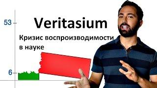 Veritasium: большинство опубликованных исследований ошибочны?