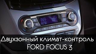 Двухзонный климат - контроль FORD FOCUS 3(, 2014-12-14T21:30:01.000Z)