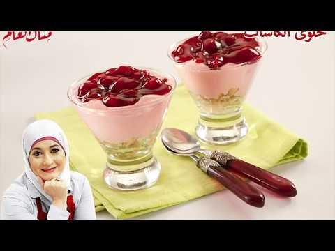 حلوى الكاسات - منال العالم