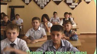Primul sunet 2015  Первый урок русского языка в 5 классе