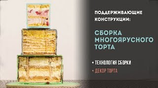 Многоярусный торт: сборка и декор