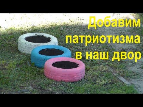 Клумбы из покрышек | Клумбы своими руками | Как сделать клумбу | Клумбы во дворе | Клумбы из шин