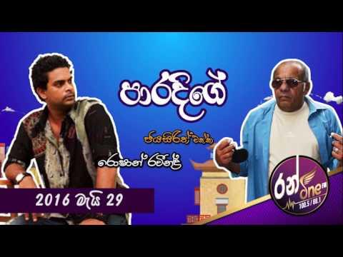 RanOne FM - Para Dige - Roshan Ravindra 2016-05-29