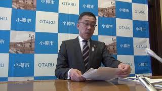 20200330小樽市長定例記者会見画像