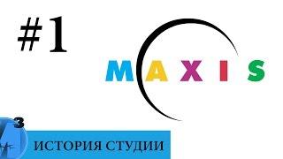 ИИИ - Maxis (часть 1). 1987 - 1996 гг.