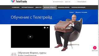 teletrade.ru форекс-дилер
