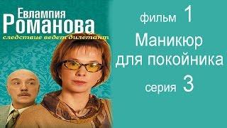Евлампия Романова Следствие ведет дилетант  фильм 1 Маникюр для покойника 3 серия