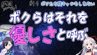 【14】ボクたち陰キャかもしれない【雨ニモマケズ風ニモマケズ】