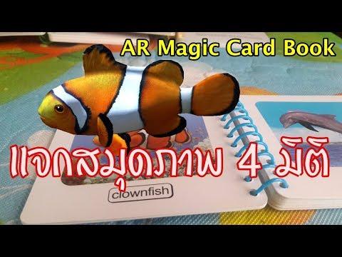 แจกฟรี AR Magic Book 4D หนังสือมหัศจรรย์ 4 มิติ