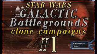 star Wars Galactic Battlegrounds Clone Campaigns Конфедерация #1 прохождение
