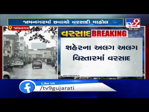Jamnagar receives rain showers for the third consecutive day from YouTube · Duration:  37 seconds