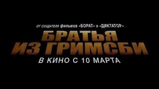 Съемки фильма Братья из Гримсби (2016) русский трейлер